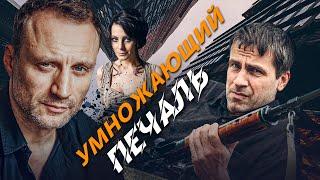 УМНОЖАЮЩИЙ ПЕЧАЛЬ - Серия 2 / Детектив