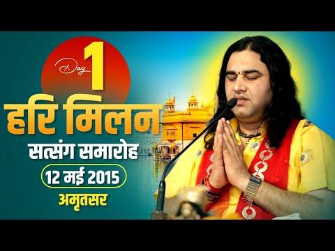 Shri Devkinandan Thakur Ji Maharaj - Hari Milan Satsang Samaroh In Amritsar    Day 01    12-May-2015
