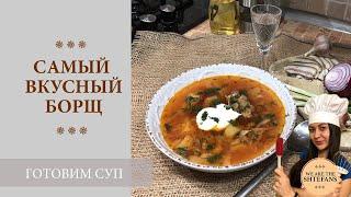 Украинский борщ, по нашему рецепту.