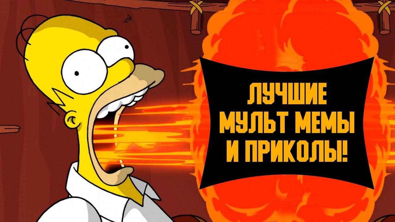 Лучшие мульт мемы и приколы №1