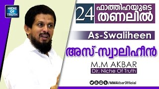 """ഫാത്തിഹയുടെ തണലിൽ Part - 24 ::As-Swaliheen:  """"Fathihayude Thanalil"""":: M.M Akbar"""