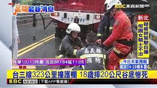 台三線323公里撞護欄 18歲摔20公尺谷底慘死