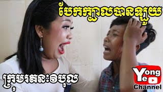 បែកក្បាលបានឡូយ ពី Koh Rong Fishing, New Comedy Clip from Rathanak Vibol Yong Ye