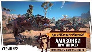 Амазонки против всех! Серия №2: Улитка на склоне. Age of Wonders: Planetfall