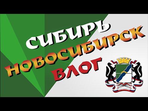 Города России |  Новосибирск, Россия | ВЛОГ
