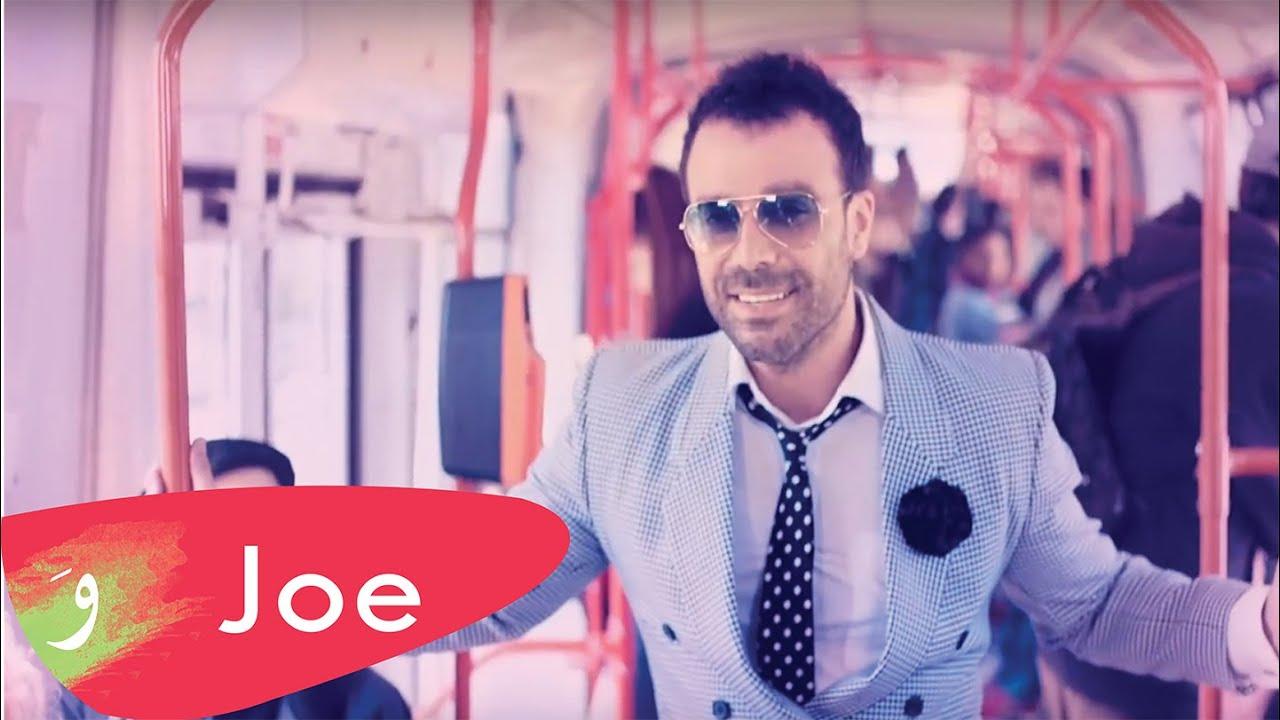 Joe Ashkar - El Fustan/ جو اشقر - الفستان