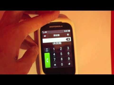 Motorola EX232 Lockscreen Test RingHK.com