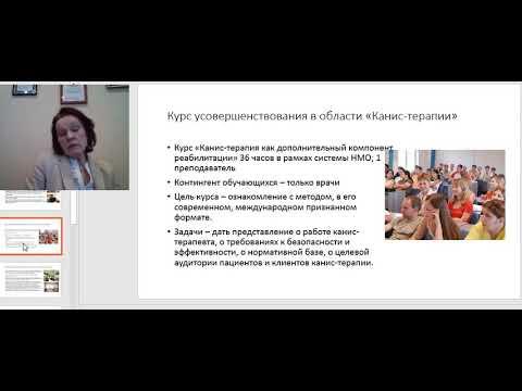 Курс канистерапия в ПСПБГМУ им. Павлова, проф. Ванчакова Н П, зав. кафедрой педагогики и психологии
