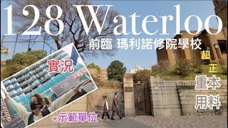 Publication Date: 2021-04-04 | Video Title: 【Bilibala 愛主播】128Waterloo|傳統豪宅