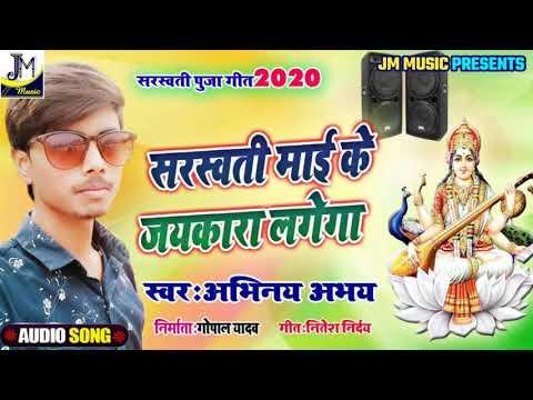 saraswati-puja-song---सरस्वती-माई-के-जयकारा-लगेगा---abinaya-abhay---saraswati-puja-dj-song#saraswati