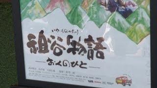 徳島県内の映画館で祖谷物語-おくのひと-の上映が始まりました。 新町川の向こうでは残り福を求める方で賑わっていましたが、東新町は静かで...
