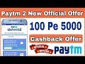 Paytm New 100 Pe 5000 Offer | Paytm loan payment offer | Paytm Uber Offer