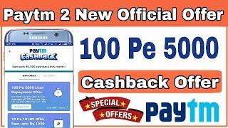 Paytm New 100 Pe 5000 Offer | Paytm loan payment offer | Paytm Uber Offer
