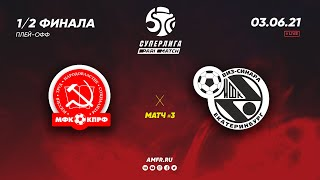Париматч Суперлига 1 2 финала КПРФ Москва Синара Екатеринбург Матч 3