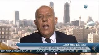 حادث المخابرات الإرهابي دليل على اختراق المنظومة الأمنية الأردنية