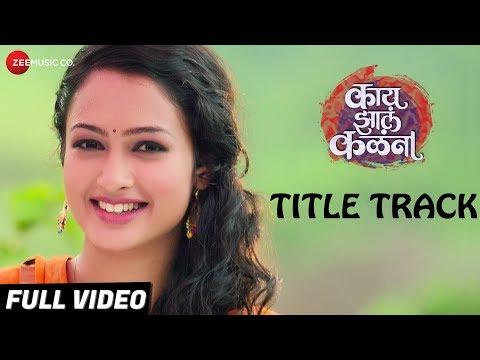Kay Zala Kalana - Title Track | Full Video | Swapnil Kale, Girija Prabhu |Rohit Raut, Sayalie Pankaj