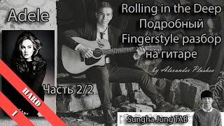 Adele - Rolling In The Deep (Fingerstyle урок / как играть на гитаре) Sungha Jung TAB - Часть 2\2