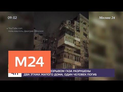В городе Шахты Ростовской области идет спасательная операция - Москва 24