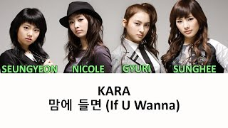 KARA - ?? ?? (If U Wanna) [Color Coded Han/Rom/Eng Lyrics] MP3