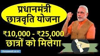 प्रधानमंत्री छात्रवृति योजना 2018-2019   Prime Minister Scholarship Scheme 2018-2019 in Hindi thumbnail