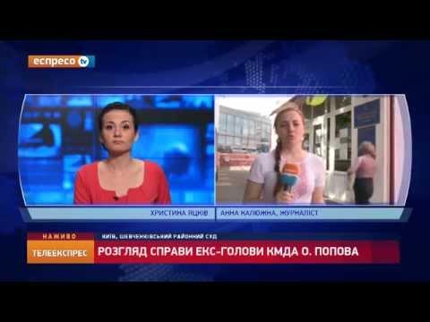Розгляд справи екс-голови КМДА О. Попова