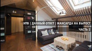 """Архитектор-дизайнер Андрей Волков. Мансарда """"на вырост"""". Часть 2"""