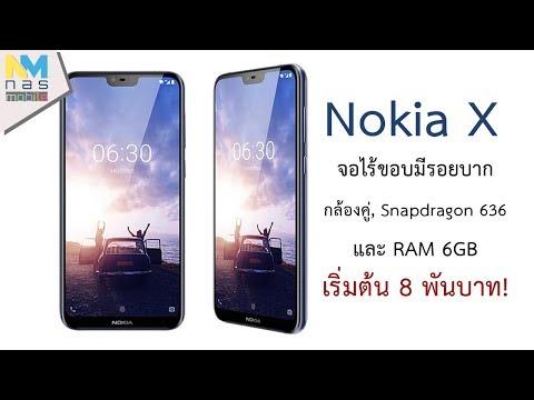 Nokia X (Nokia X6) เผยดีไซน์จริงกับจอไร้ขอบพร้อมรอยบาก และกล้องคู่