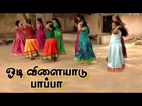 ஓடி விளையாடு பாப்பா... | Odi Vilayadu | Bharathiyar Padalgal | Tamil Nursery Rhymes