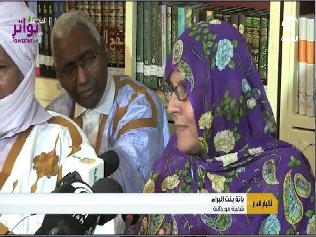 مجلس اللسان العربي في نواكشوط ينظم ندوة حول تفصيح اللغة العامية - تلفزيون الشارقة