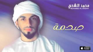 محمد الشحي - صدمة (النسخة الأصلية)