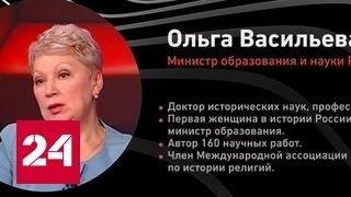 Ольга Васильева в программе