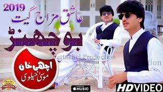 #Bochnar - Singer Achi Khan Niazi Musakhelvi - Latest Saraiki Song 2019 - Bochanr Sarra Thiven