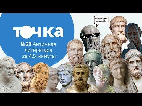 Античная литература за