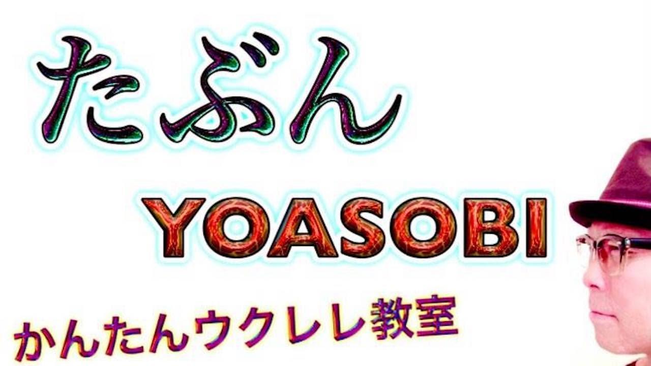 たぶん / YOASOBI【ウクレレ 超かんたん版 コード&レッスン付】 #GAZZLELE