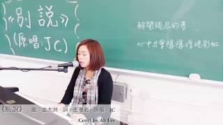 [彈唱Cover] 別說 (原唱: JC) by Ah Lee