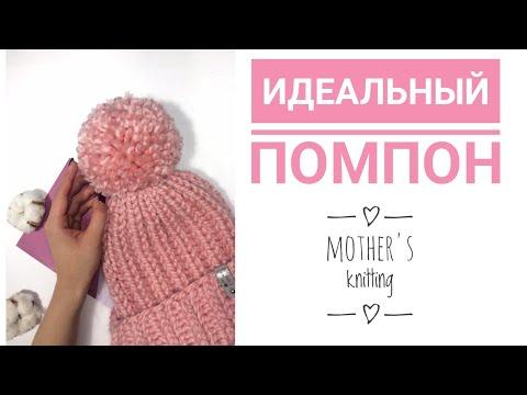 Как сделать объемный и ровный  помпон из пряжи для шапки. Мастер класс от Mother's Knitting