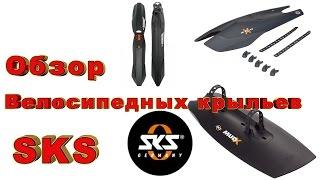 Обзор велосипедных крыльев SKS(Обзор велосипедных крыльев SKS Крылья покупались в магазине