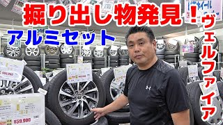 【ヴェルファイア 30系 掘り出し物のタイヤ アルミセット発見!】