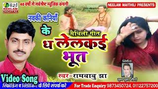 Rambabu jha Maithili Song || Dh Lelkai Bhoot || ध लेलकई भूत | Paijaniya | Neelam Maithili
