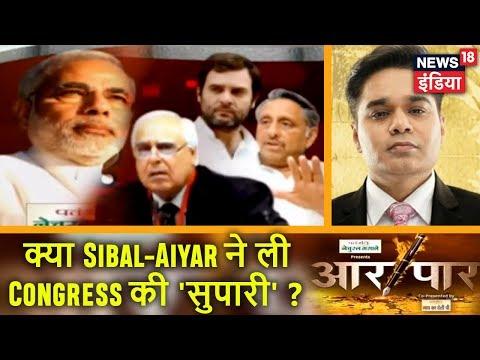 Aar Paar | क्या Sibal-Aiyar ने ली Congress की 'सुपारी'? | News18 India