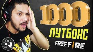 Gambar cover 1000 ЛУТБОКС АШАМЫЗ! 😱😱😱 FREE FIRE