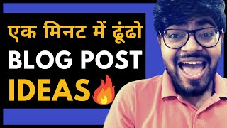 Blog Post Ideas: 25 Super Easy Ways To Generate Endless Content Ideas [Hindi]