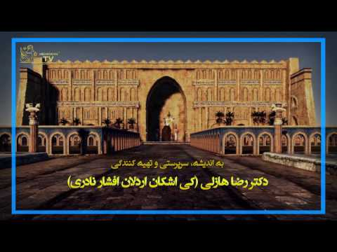 Teaser The Architecture in Ancient Iran 2