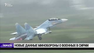 Новые данные Минобороны о российских военных в Сирии / Новости
