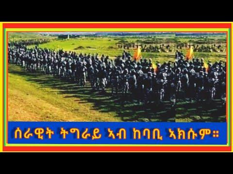 #Tigrigna#News#ዜና#ትግርኛ ሰራዊት ትግራይ ኣብ ከባቢ ኣክሱም።