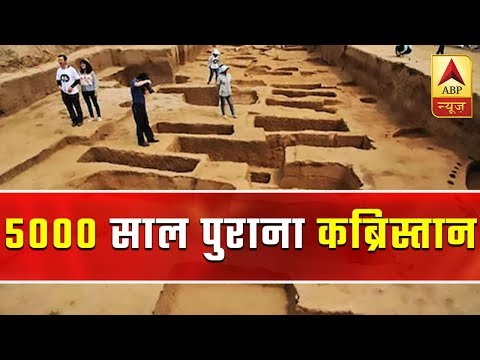 5000 Year Old Burial Site Dating Back To Harappan Civilization Found In Kutch   ABP News from YouTube · Duration:  55 seconds