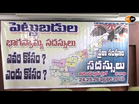 Protest Against CII Summit By People's Organization || Visakhapatnam