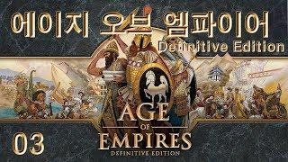 [AOE]에이지 오브 엠파이어 03