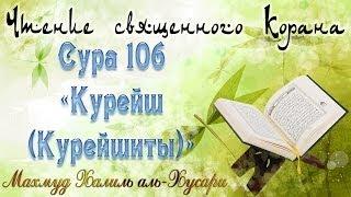Учебное чтение Корана. 106 Сура Курейш (Курайшиты)