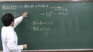 【化学基礎】酸化還元反応④(2of3)~半反応式~